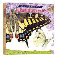 熊田千佳慕的世界 彩绘法布尔昆虫记(全5册)