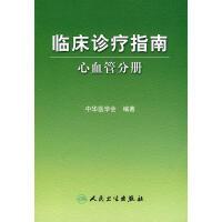 临床诊疗指南・心血管分册