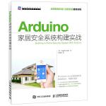 Arduino家居安全系统构建实战 Arduino家居安全系统开发教程书籍 利用Arduino制作智能家居系统diy教