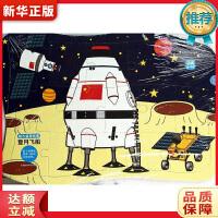 超大益智拼图:登月飞船(15块) 袁舒,杨芳 绘 四川少年儿童出版社 9787536565463 新华正版 全国85%