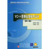VC++图像处理程序设计(第2版)(含CD―ROM光盘一张)――高等学校计算机科学与技术教材 杨淑莹著 9787810