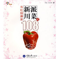 新派川菜108式