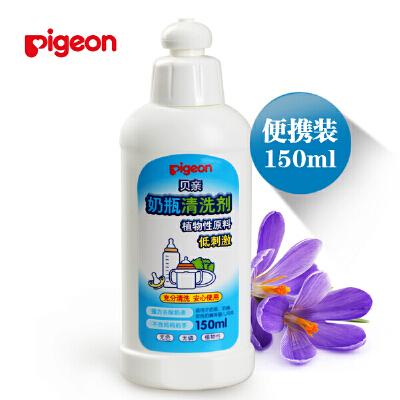 贝亲奶瓶清洗剂 果蔬清洗液 婴儿奶瓶清洁剂洗洁精150ML