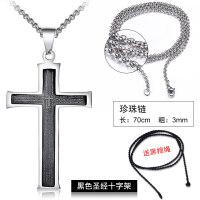 日韩简约十字架项链潮人男士耶稣吊坠钛钢首饰品学生挂饰个性刻字 黑色配珍珠链 长70厘米
