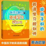 做孩子好的英语学习规划师 盖兆泉 中国儿童英语习得全路线图写
