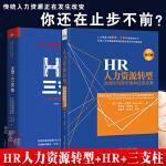 【全2册】人力资源转型――――为组织创造价值和达成成果(钻石版)+HR+三支柱 人力资源行政企业管理人事绩效考核HR面
