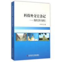 【全新直发】科技外交官杂记:我的经历和感受 刘昭东 9787518902323 科学技术文献出版社