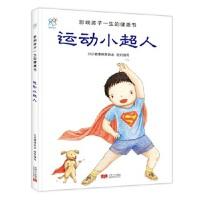 【新书店正品包邮】影响孩子一生的健康书-运动小超人 北京健康教育协会组织写 中国人口出版社 9787510131943