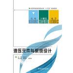 液压元件与系统设计杨秀萍西安电子科技大学出版社9787560643908