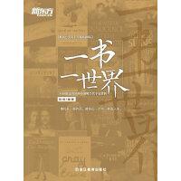 新东方 一书一世界:不容错过的35部外国现当代小说赏析(一书一世界,一瞥一惊鸿,每打开一部作品,就经历一个不一样的人生)