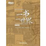 新东方 一书一世界:不容错过的35部外国现当代小说赏析(一书一世界,一瞥一惊鸿,每打开一部作品,就经历一个不一样的人生)--《新东方英语》百期典藏精品系列从书
