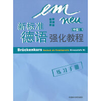 新标准德语强化教程(中级)(1)(练习手册)(12新)