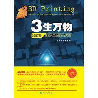 3生万物――3D打印:第三次工业革命的引擎