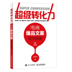 超级转化力 电商爆品文案写作指南