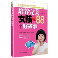 培养完美女孩的88个好故事 王新荣 编著 9787563935772 北京工业大学出版社【直发】 达额立减 闪电发货 8