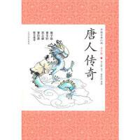 唐人传奇 李云娇 改写 9787020088676 人民文学出版社 正品 知礼图书专营店
