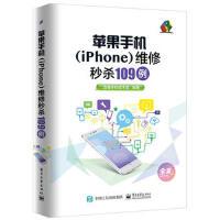 [正版图书-LZ]--迅维快修笔记:苹果手机(iPhone)维修秒杀109例(全彩) 9787121304590