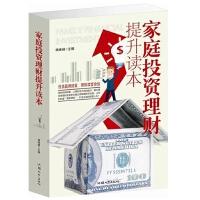 家庭投资理财提升读本(单卷)/ 你不理财财不理你 个人财富规划 投资技巧 经济学书籍