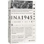 甲骨文丛书 中国1945:中国革命与美国的抉择 理查德・伯恩斯坦(Richard Bernstein);季大方 978