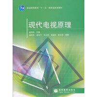 现代电视原理(普通高等教育十一五国家级规划教材)
