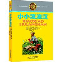林格伦儿童文学作品集・精装典藏版――小小流浪汉