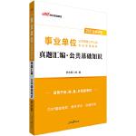 事业单位考试用书中公2021事业单位招聘考试专用教材真题汇编公共基础知识(全新升级)
