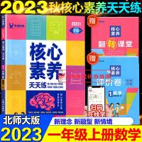 核心素养天天练一年级上册数学北师版2021秋训练辅导资料