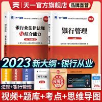 天一金融 2019银行从业资格考试 2019银行业专业人员职业资格考试专用教材:银行管理(初级)