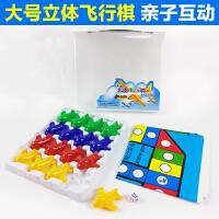 飞行棋游戏棋塑料纸大号棋盘立体大飞机益智玩具成人儿童棋牌