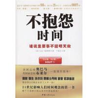 不抱怨时间:谁说重要事不能明天做 9787802235281 中国三峡出版社