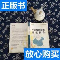 [二手旧书9成新]大众点评餐饮风向标系列:中国餐饮市场数据报告?