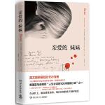 【正版新书直发】亲爱的妹妹[英]罗莎蒙德・勒普顿(Rosamund Lupton)湖南文艺出版社97875404808