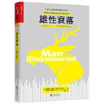 雄性衰落 (美)菲利普・津巴多(Philip Zimbardo)、(美)尼基塔・ 北京联合出版公司 978755027