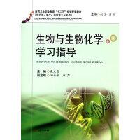 生物与生物化学学习指导