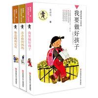 我要做好孩子/黄蓓佳倾情小说系列全3册 亲亲我的妈妈/你是我的宝贝 四五六年级小学生课外读物 8-9-12岁青少年儿童