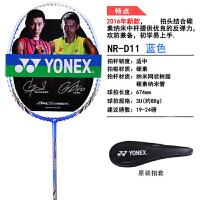 2017新品YONEX尤尼克斯羽毛球拍 男女初学进攻型羽拍 单拍