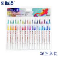 斯塔(STA) 3700水溶性毛笔手绘软头马克笔套装水性颜料圆形笔杆水彩笔
