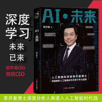 AI未来 李开复 深度解析人工智能时代未来十年大趋势 学习人工智能未来发展趋势的必读之作