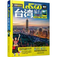 【新书店正品包邮】台湾旅行Let's Go 《亲历者》编辑部 中国铁道出版社 9787113210250