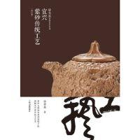宜兴紫砂传统工艺(修订版) 徐秀棠 上海书画出版社 9787547915493