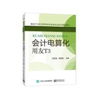 会计电算化――用友T3 孟宪胜 9787121266010 电子工业出版社