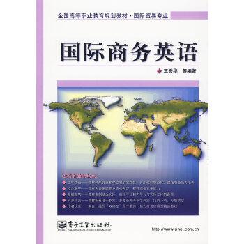 国际商务英语王秀华9787121099472电子工业出版社 新书店购书无忧有保障!
