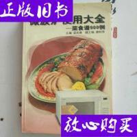 [二手旧书9成新]格兰仕微波炉使用大全:菜食谱900例 /梁庆德主编