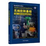 【正版新书直发】无线控制基础:过程工业的连续和离散控制[美]特伦斯・布莱文思 (Terrence Blevins)清华