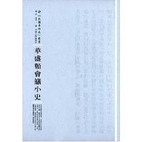【新书店正版】华盛顿会议小史周守一9787215100282河南人民出版社