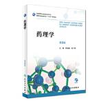 药理学(第3版/高职药学/配增值)罗跃娥、樊一桥人民卫生出版社9787117256339