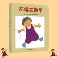 阿福去散步 信谊世界精装硬壳绘本图画书 明天出版社0-3-5-6-7岁畅销启蒙认知图书低幼少儿读物故事书