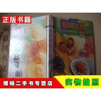 【二手9成新】海味干货大全杨维湘林长治赵丕扬编饮食天地