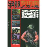正版《特种部队武器装备图库》 ,9787801502889