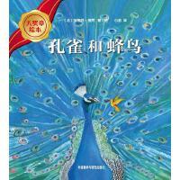 精装引进版绘本 大奖章绘本--孔雀和蜂鸟 (法)安德烈?德昂(Andre Dahan)著绘 9787513532990